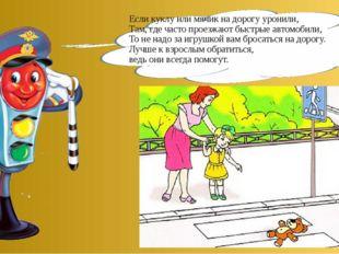 Если куклу или мячик на дорогу уронили, Там, где часто проезжают быстрые авто