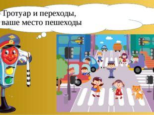 Тротуар и переходы, ваше место пешеходы