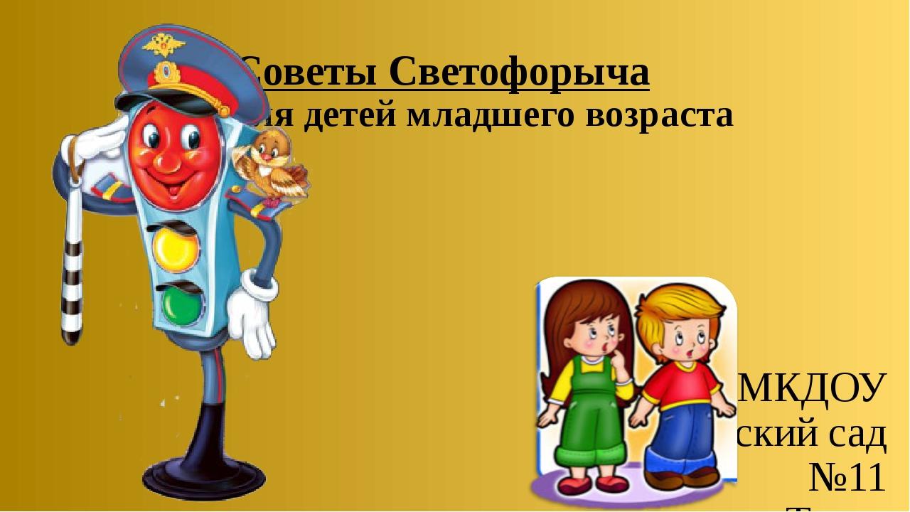 Советы Светофорыча для детей младшего возраста МКДОУ детский сад №11 г. Тавда...