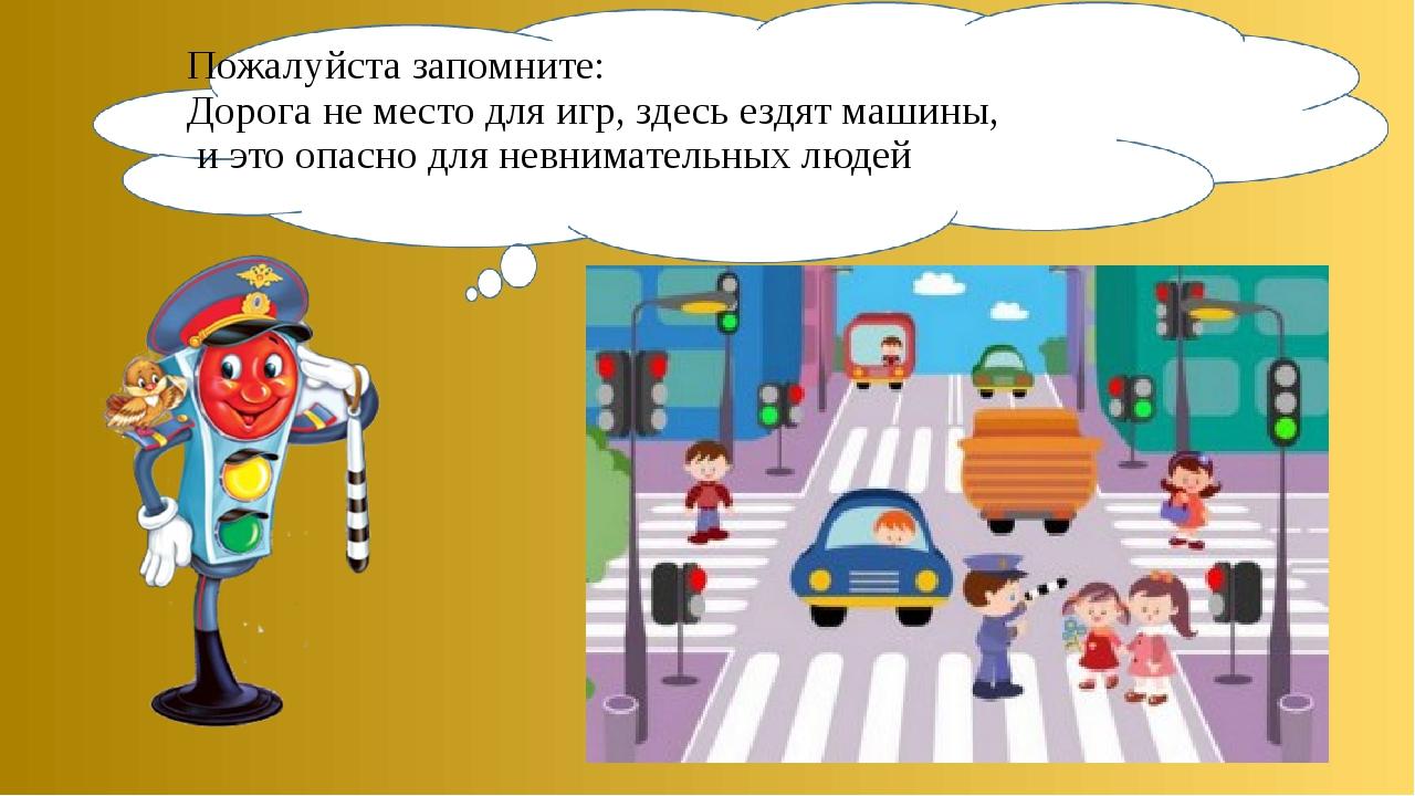 Пожалуйста запомните: Дорога не место для игр, здесь ездят машины, и это опас...
