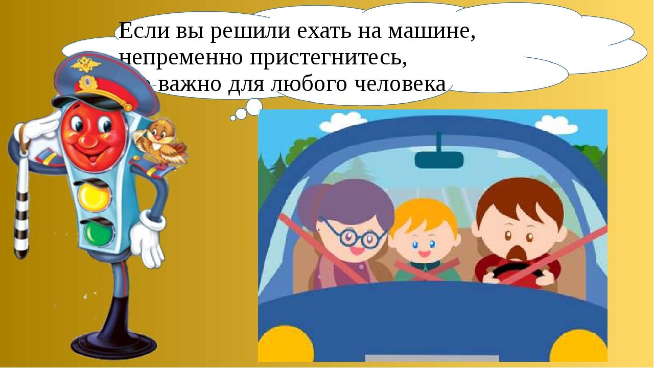 Если вы решили ехать на машине, непременно пристегнитесь, это важно для любог...