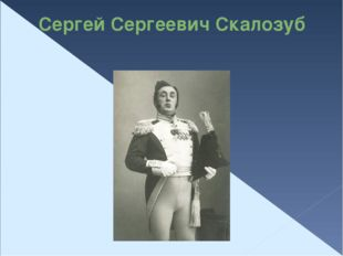 Сергей Сергеевич Скалозуб