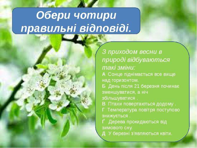 Обери чотири правильні відповіді. З приходом весни в природі відбуваються та...