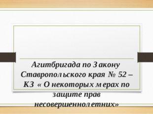 «Мы выбираем свет!» Агитбригада по Закону Ставропольского края № 52 – КЗ « О