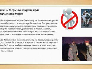 Статья 3. Меры по защите прав несовершеннолетних •1. Не допускается нахожден