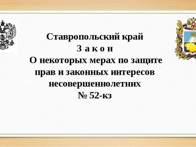 Ставропольский край З а к о н О некоторых мерах по защите прав и законных инт...