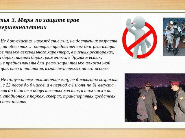 Статья 3. Меры по защите прав несовершеннолетних •1. Не допускается нахожден...