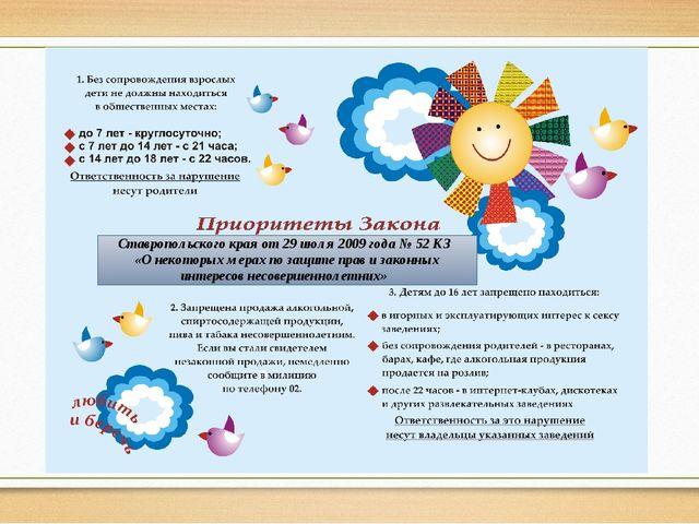 Ставропольского края от 29 июля 2009 года № 52 КЗ «О некоторых мерах по защи...