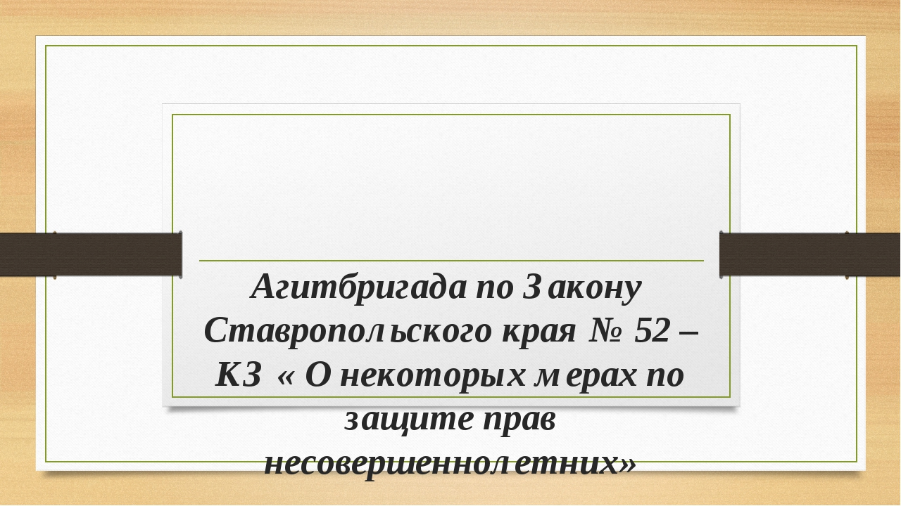 «Мы выбираем свет!» Агитбригада по Закону Ставропольского края № 52 – КЗ « О...