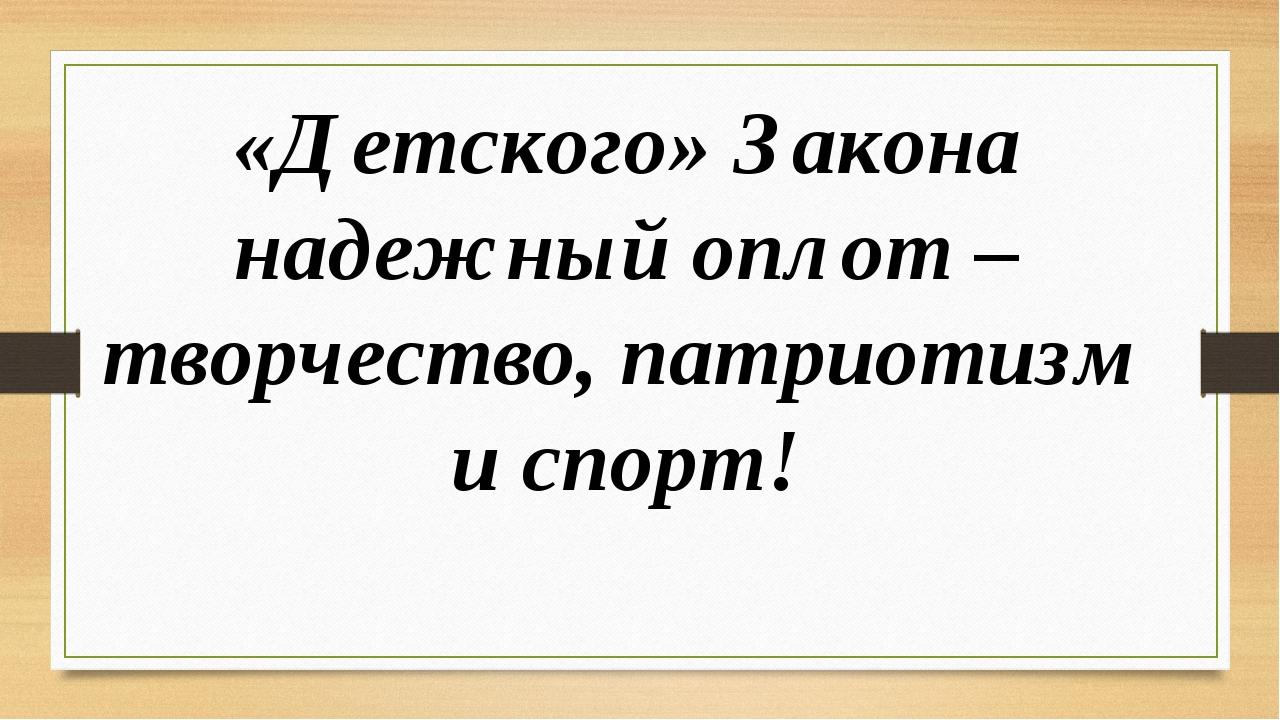 «Детского» Закона надежный оплот – творчество, патриотизм и спорт!