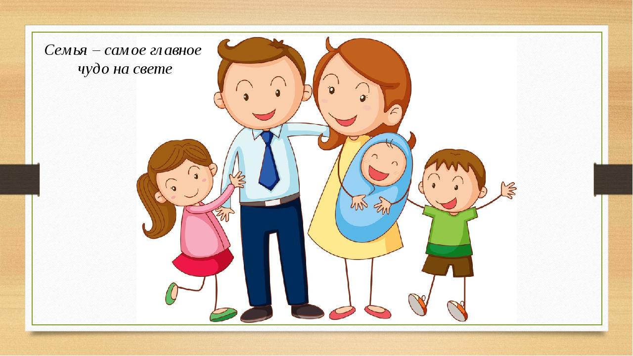 Семья – самое главное чудо на свете