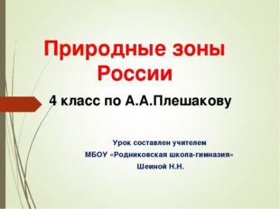 Природные зоны России 4 класс по А.А.Плешакову Урок составлен учителем МБОУ «
