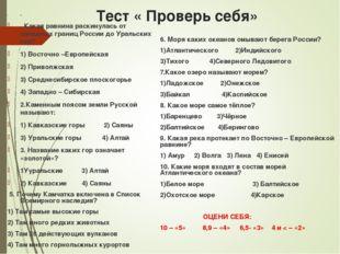 Тест « Проверь себя» 1 . Какая равнина раскинулась от западных границ России