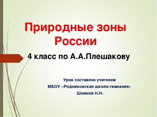 Природные зоны России 4 класс по А.А.Плешакову Урок составлен учителем МБОУ «...