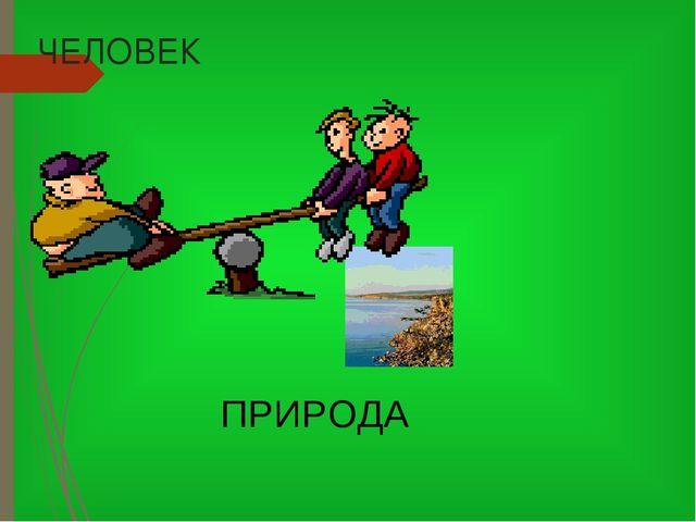 ЧЕЛОВЕК ПРИРОДА
