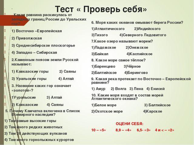 Тест « Проверь себя» 1 . Какая равнина раскинулась от западных границ России...