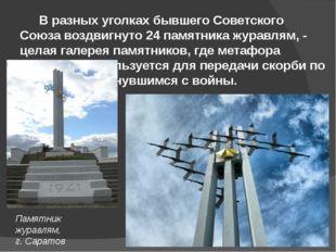 В разных уголках бывшего Советского Союза воздвигнуто 24 памятника жур