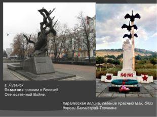 г.Луганск Памятник павшим в Великой Отечественной Войне. Каралезская долина,