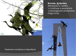 Москва, Дубровка (Мемориал в память о погибших в результате освобождения зало