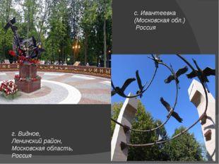 с. Ивантеевка (Московская обл.) Россия г.Видное, Ленинский район, Московская