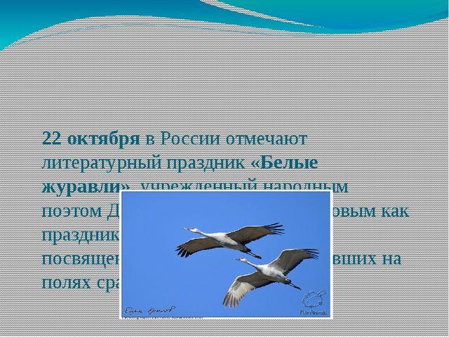 22 октября в России отмечают литературный праздник «Белые журавли», учрежденн...