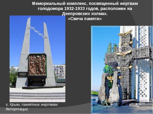 г.Крым, памятник жертвам депортации Мемориальный комплекс, посвященный жертв...