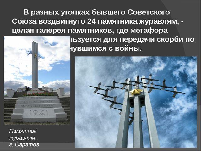 В разных уголках бывшего Советского Союза воздвигнуто 24 памятника жур...