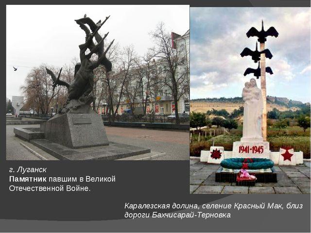 г.Луганск Памятник павшим в Великой Отечественной Войне. Каралезская долина,...