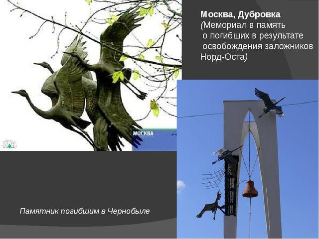 Москва, Дубровка (Мемориал в память о погибших в результате освобождения зало...