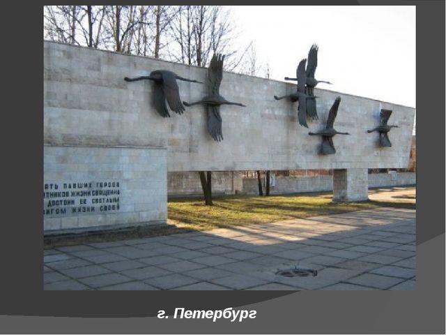 г.Петербург