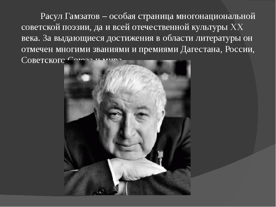 Расул Гамзатов – особая страница многонациональной советской поэзии,...
