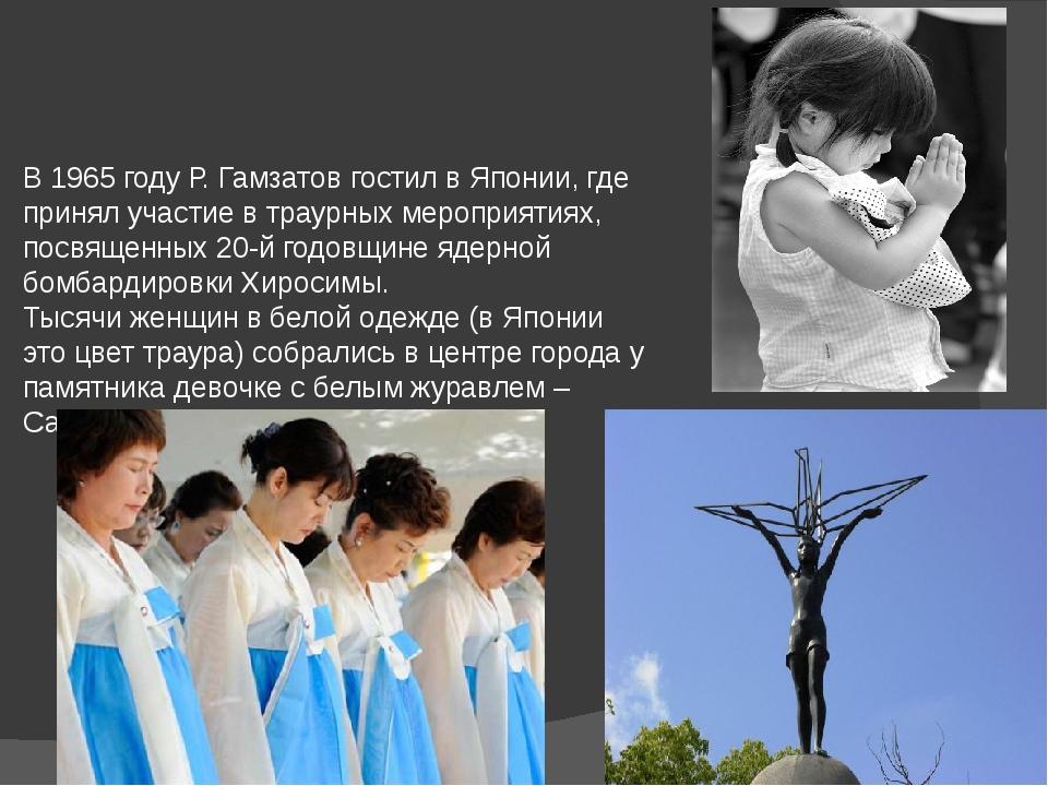 В 1965 году Р. Гамзатов гостил в Японии, где принял участие в траурных меропр...