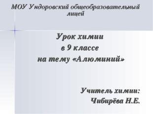 МОУ Ундоровский общеобразовательный лицей Урок химии в 9 классе на тему «Алюм