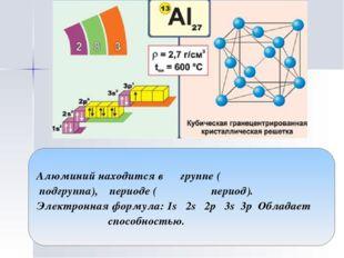 Алюминий находится в группе ( подгруппа), периоде ( период). Электронная форм