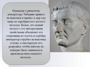 Однажды к римскому императору Тиберию пришел незнакомец и принес в дар ему ча