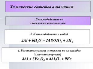 Химические свойства алюминия: Взаимодействие со сложными веществами: 3. Взаи
