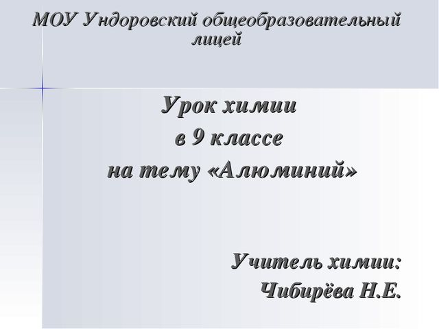 МОУ Ундоровский общеобразовательный лицей Урок химии в 9 классе на тему «Алюм...