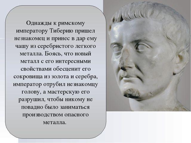 Однажды к римскому императору Тиберию пришел незнакомец и принес в дар ему ча...