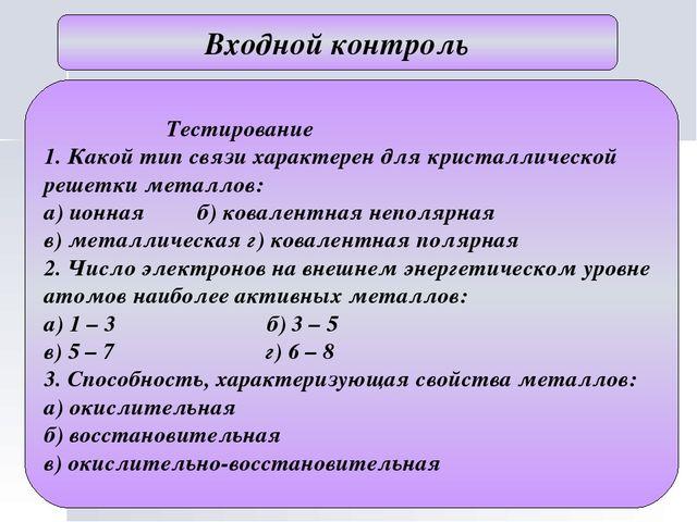Входной контроль Тестирование 1. Какой тип связи характерен для кристаллическ...