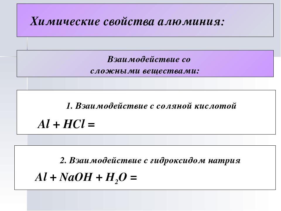 Химические свойства алюминия: Взаимодействие со сложными веществами: 1. Взаи...