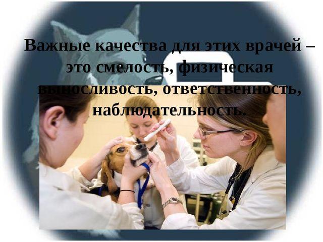 Важные качества для этих врачей – это смелость, физическая выносливость, отв...