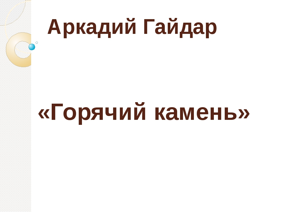 Аркадий Гайдар «Горячий камень»