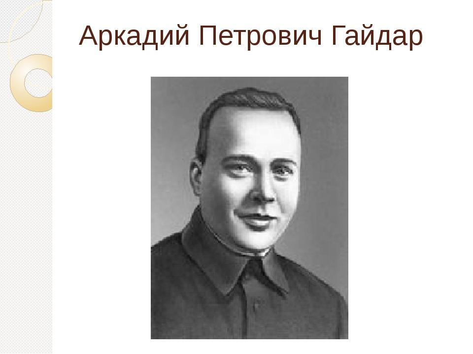 Аркадий Петрович Гайдар