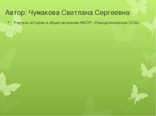Автор: Чумакова Светлана Сергеевна Учитель истории и обществознания МКОУ «Нов