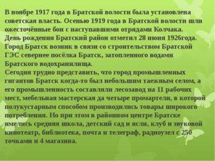 В ноябре 1917 года в Братской волости была установлена советская власть.Осен