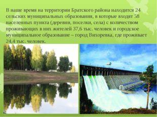В наше время на территории Братского района находится 24 сельских муниципальн