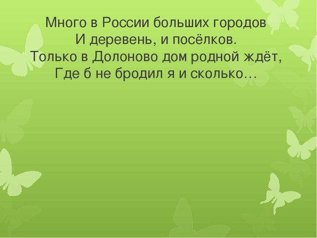 Много в России больших городов И деревень, и посёлков. Только в Долоново дом...