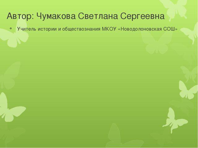 Автор: Чумакова Светлана Сергеевна Учитель истории и обществознания МКОУ «Нов...