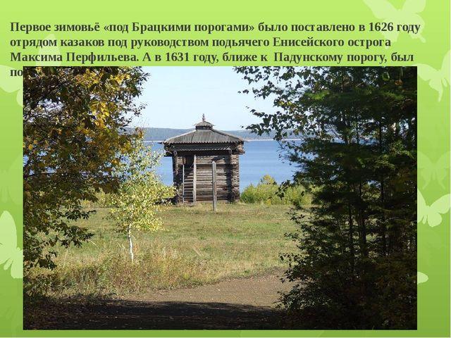 Первое зимовьё «под Брацкими порогами» было поставлено в 1626 году отрядом ка...