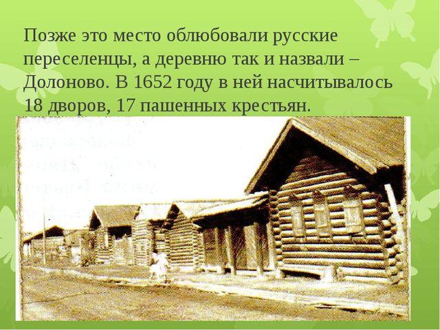 Позже это место облюбовали русские переселенцы, а деревню так и назвали – Дол...